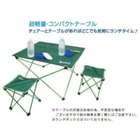 ゼロワンフィールド テーブル アルミコンパクトセット(グリーン)  送料無料 ZERO-ONE FIELD