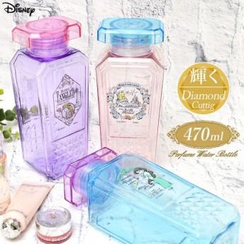 クリアボトル 香水瓶型ボトル おしゃれ Disney ディズニープリンセス キャラクター 水筒 おしゃれ かわいい 470ml アリエル