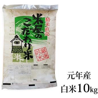 【秋田県男鹿市】 元年産『米屋のこだわり米』あきたこまち 白米 10kg(秋田県男鹿市 元年産 あきたこまち 白米 10kg)