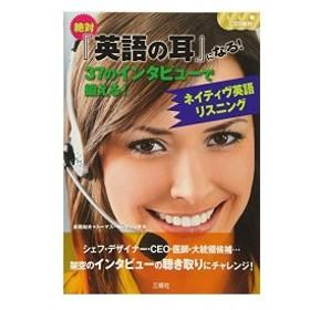 CD3枚付 37のインタビューで鍛えるネイティヴ英語リスニング 中古本 古本