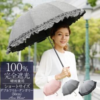 完全遮光 日傘 レディース かわいい 100% 涼感 ダブルフリル ショートサイズ ダンガリー 50cm【Rose Blanc】UVカット 送料無料特典