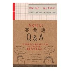 なるほど!英会話Q&A ((テキスト)) 中古本 古本