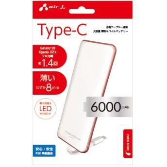 エアージェイ モバイルバンク 6000mA type-c WH MB-C6000WH (1個)