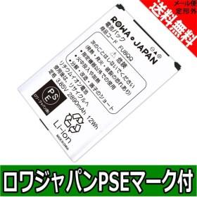 UQコミュニケーションズ Speed Wi-Fi NEXT WX03 の NAD33UAA 互換 バッテリー ロワジャパンPSEマーク付