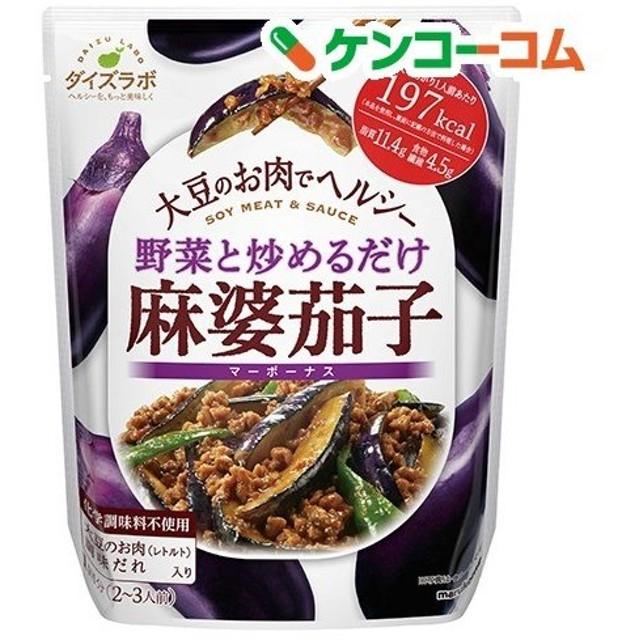 ダイズラボ 麻婆茄子 ( 2〜3人分 )/ マルコメ ダイズラボ