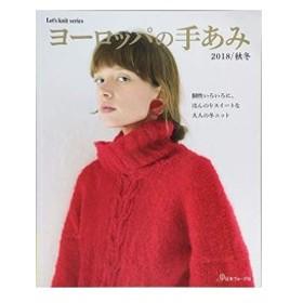 ヨーロッパの手あみ 2018/秋冬 (Let's knit series)  中古-古本