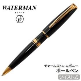 【WATERMAN】ウォーターマン ボールペン チャールストン エボニーブラックGT S2233312 【激安】 【SALE】