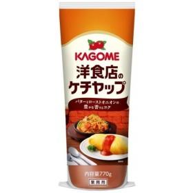 カゴメ 洋食店のケチャップ 770g<欠品中>