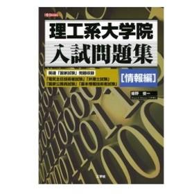 理工系大学院入試問題集 情報編 (I・O BOOKS) 中古本 古本