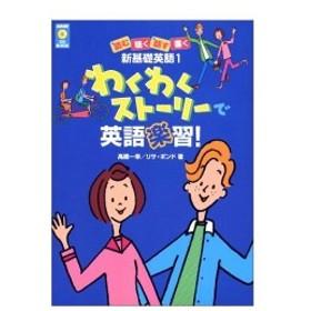 わくわくストーリーで英語楽習!―読む聴く話す書く新基礎英語1 NHK CD book (NHK CDブック) 中古本 古本