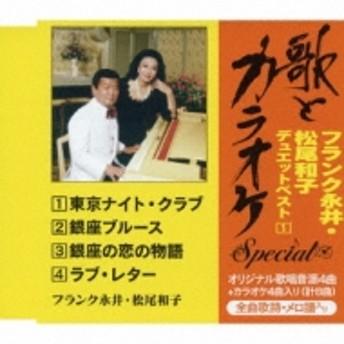 フランク永井 / 松尾和子/歌とカラオケ スペシャル フランク永井 松尾和子デュエットベスト