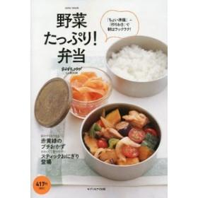 野菜たっぷり!弁当 「ちょい準備」+「作りおき」で朝はラックラク!