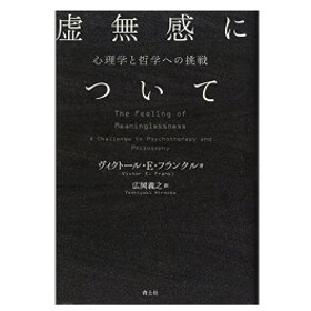 虚無感について  -心理学と哲学への挑戦- 中古書籍