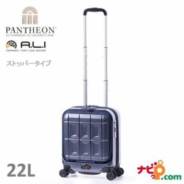 ccf34b820f A.L.I アジアラゲージ ストッパータイプ スーツケース 機内持ち込み可能 コインロッカー対応 PANTHEON (22L)