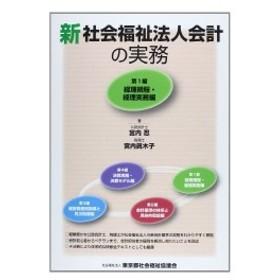 新 社会福祉法人会計の実務(第1編)経理規程・経理実務編 中古書籍
