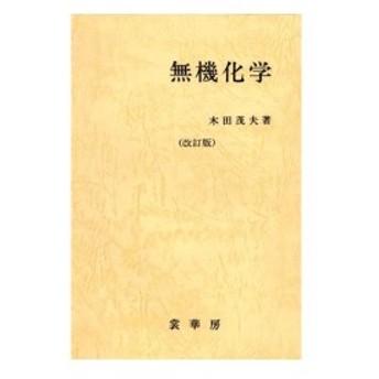 無機化学 中古書籍