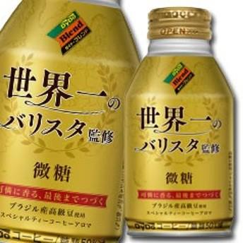 【送料無料】ダイドー ダイドーブレンド微糖 世界一のバリスタ監修260gボトル缶×3ケース(全72本)