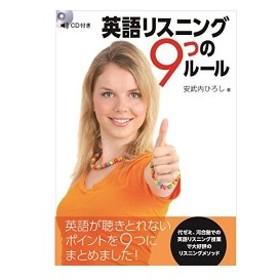 CD付 英語リスニング 9つのルール 中古本 古本