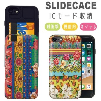 iPhone X ケース iPhone8 8Plus ケース iPhone7 7Plus カード収納 背面 ICカード iPhone6s/6 耐衝撃 スライド エスニック 模様