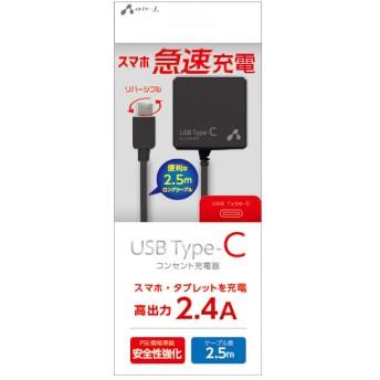 エアージェイ TYPE-C 2.4Aタイプ 2.5mケーブルAC充電器 BK AKJ-CTL24BK (1個)