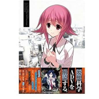 CHAOS;CHILD 公式資料集 Here Without You 中古-古本