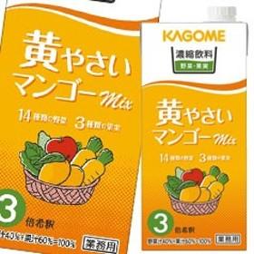 【送料無料】カゴメ 濃縮飲料黄やさい・マンゴーミックス(3倍濃縮)1L×1ケース(全6本)