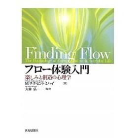 フロー体験入門―楽しみと創造の心理学 中古書籍