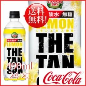 カナダドライ ザ・タンサン・レモン 490ml 24本 (24本×1ケース) 炭酸水 れもん