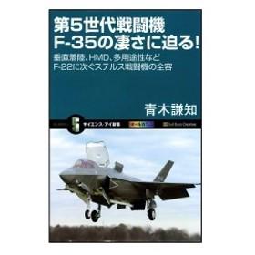 第5世代戦闘機F-35の凄さに迫る! (サイエンス・アイ新書) 中古書籍