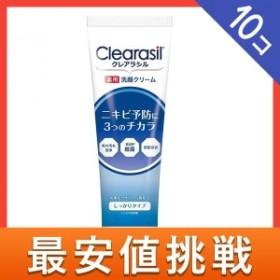 クレアラシル 薬用洗顔フォーム10X 120g 10個セット  セット商品は配送料がお得! ≪宅配便での配送≫