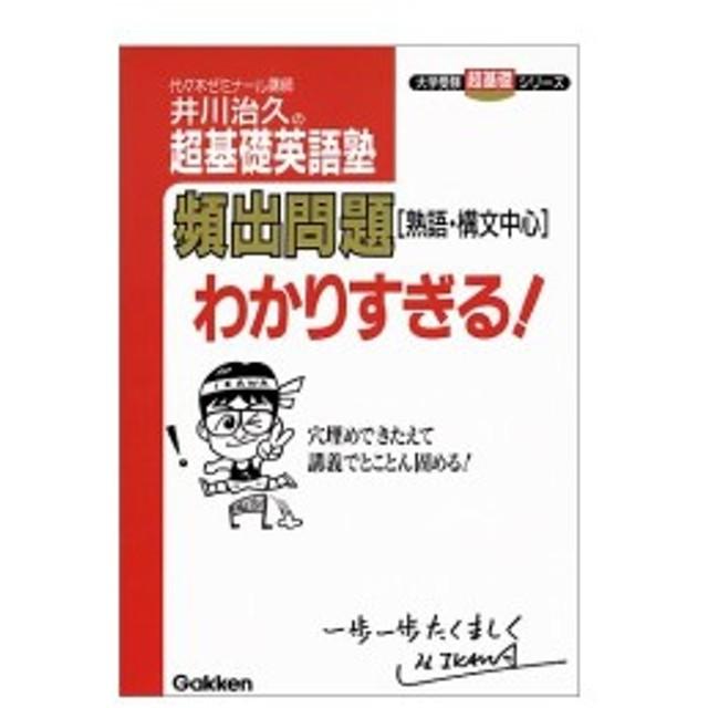 英語塾 大学受験