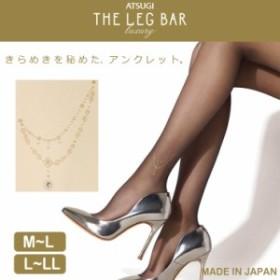 ストッキング ATSUGI THE LEG BAR LUXURY サイドアンクレット柄(FP90803)単品 アツギ レディース ストッキング 結婚式 二次会 パーティ