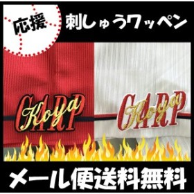 広島カープ 刺しゅうワッペン CARP koya 高橋 高橋昂也