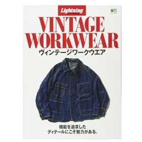 Lightning Archives VINTAGE WORKWEAR(ヴィンテージワークウェア) (エイムック 3739 Lightning Archives)  中古-古本