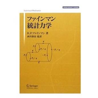 ファインマン統計力学/リチャード・フィリップス・ファインマン