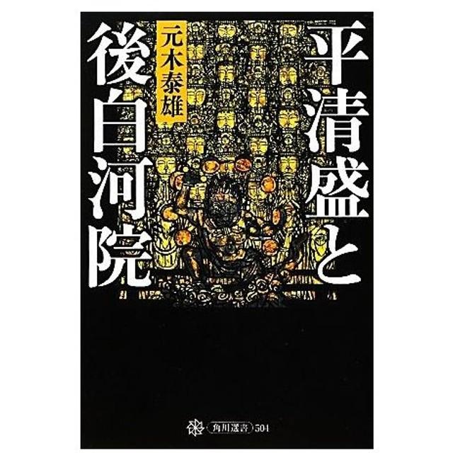 平清盛と後白河院 角川選書/元木泰雄【著】