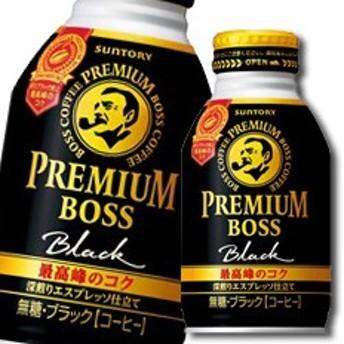 【送料無料】サントリー プレミアムボスブラック(手売用)285gボトル缶×3ケース(全72本)