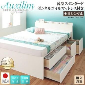 (組立設置付) セミシングルベッド マットレス付き 薄型スタンダードボンネルコイル 日本製大容量収納付きチェストベッド