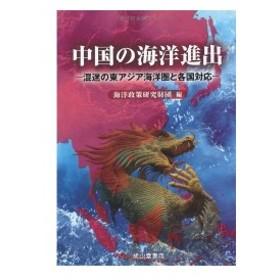 中国の海洋進出―混迷の東アジア海洋圏と各国対応 中古書籍