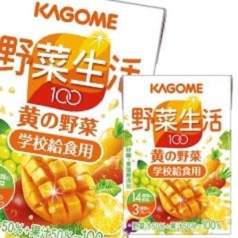 【送料無料】カゴメ 学校給食用 野菜生活100 黄の野菜100ml×1ケース(全36本)