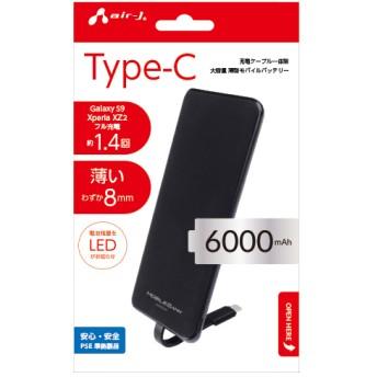 エアージェイ モバイルバンク 6000mA type-c BK MB-C6000BK (1個)