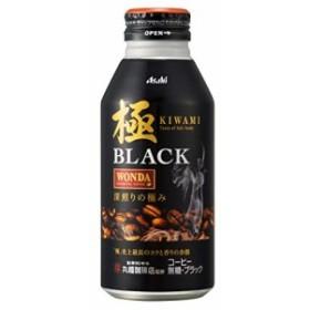 アサヒ飲料 ワンダ 極 ブラック 丸福珈琲店監修 ボトル 缶 400g×24本