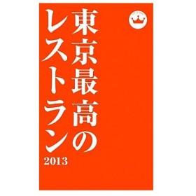 東京最高のレストラン(2013)/ぴあ(その他)