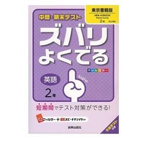 中間・期末テストズバリよくでる東京書籍英語2年 (中間・期末テスト ズバリよくでる) 中古本 古本