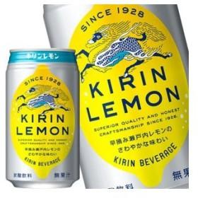 キリン キリンレモン 350ml缶×24本 賞味期限:2ヶ月以上 3ケースごとに送料をご負担いただきます【4〜5営業日以内に出荷】
