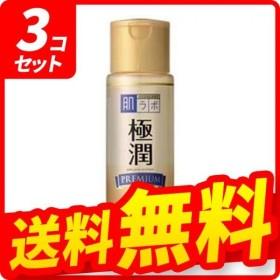 肌ラボ 極潤プレミアム ヒアルロン液 170mL 3個セット