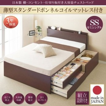 (組立設置付) セミシングルベッド マットレス付き 薄型スタンダードボンネルコイル 日本製 仕切り板付き大容量収納付きチェストベッド