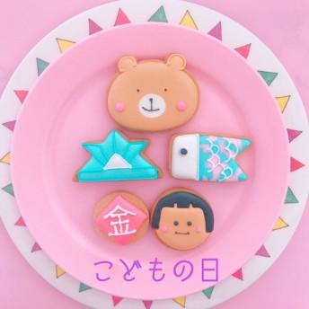 限定10セットのみ販売!【送料無料】節句を彩る、ケーキに飾ってもかわいい!!こどもの日アイシングクッキーセット