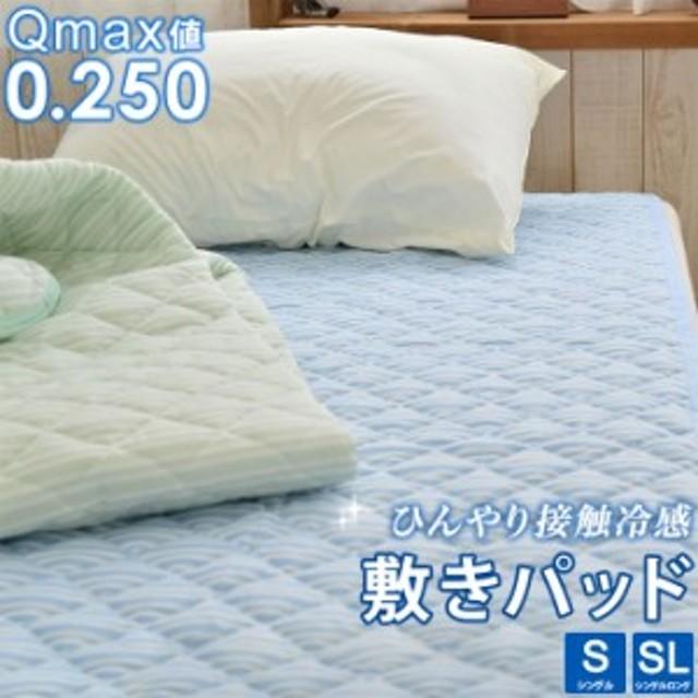 敷きパッド 夏用 ひんやり シングルサイズ ウォッシャブル 薄手 Q-max値0.250 シングルロングサイズ兼用(100×205cm)