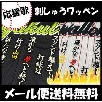 東京ヤクルトスワローズ 刺しゅうワッペン 山田哲人 応援歌